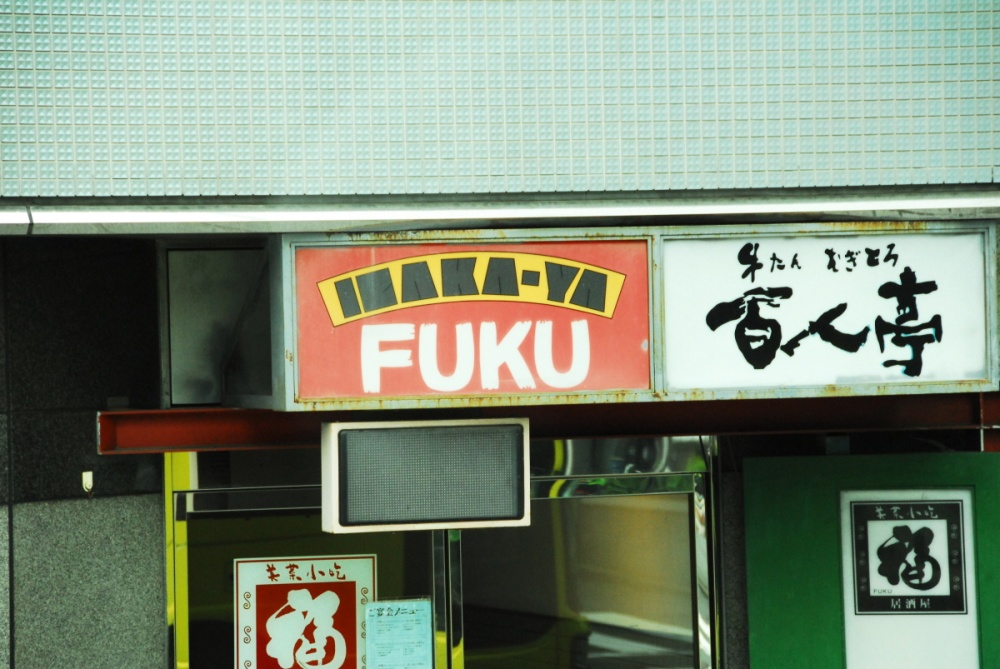 1572 - Very friendly place Tokyo
